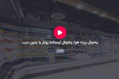 ویدیو؛ یخچال پرده هوا